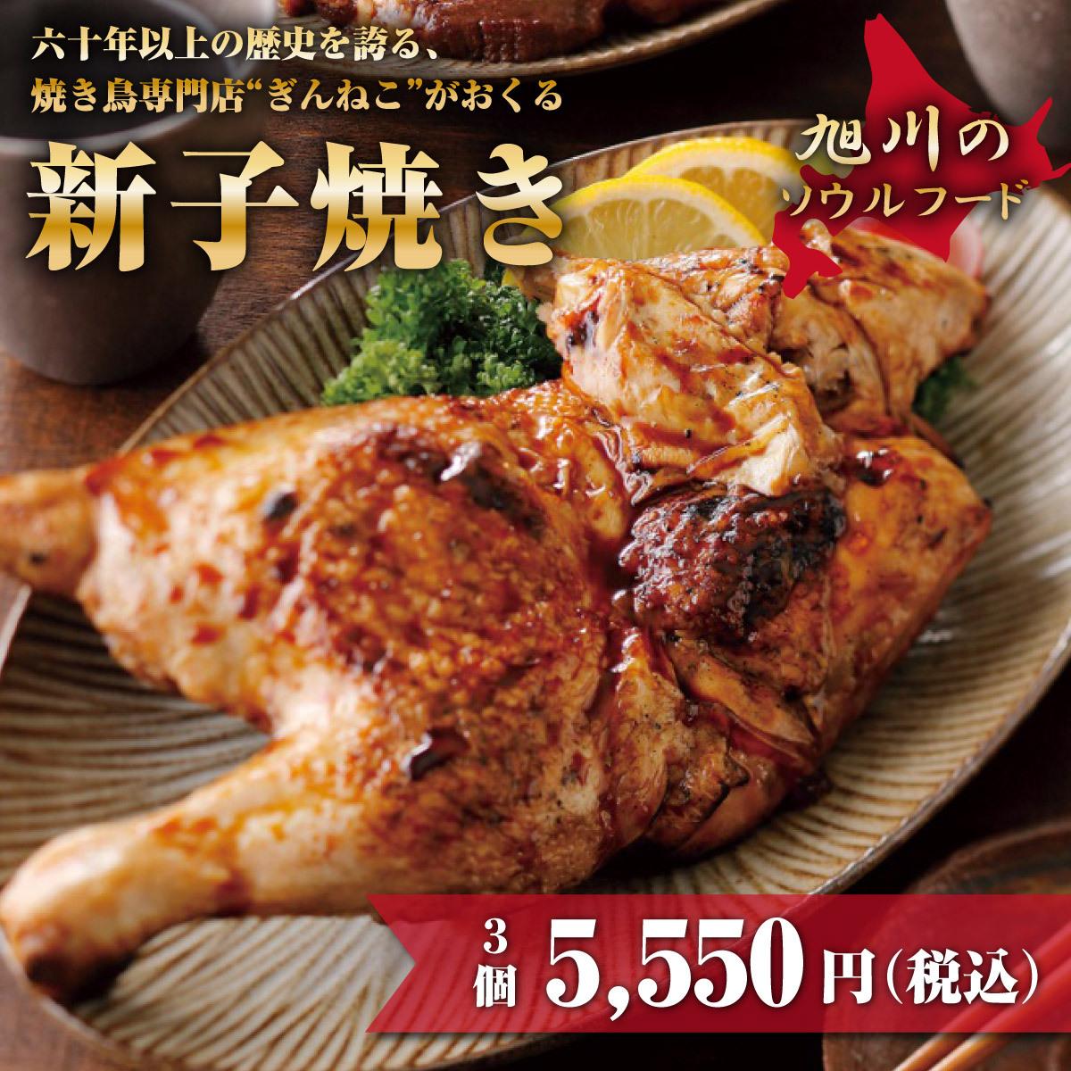 【3個入り】新子焼き真空冷凍パック