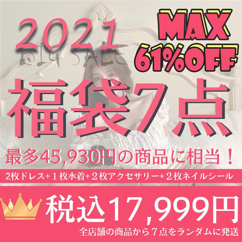 送料無料 2021 7点福袋 激安 ミニドレス キャバドレス 水着 アクセサリー FD004-7