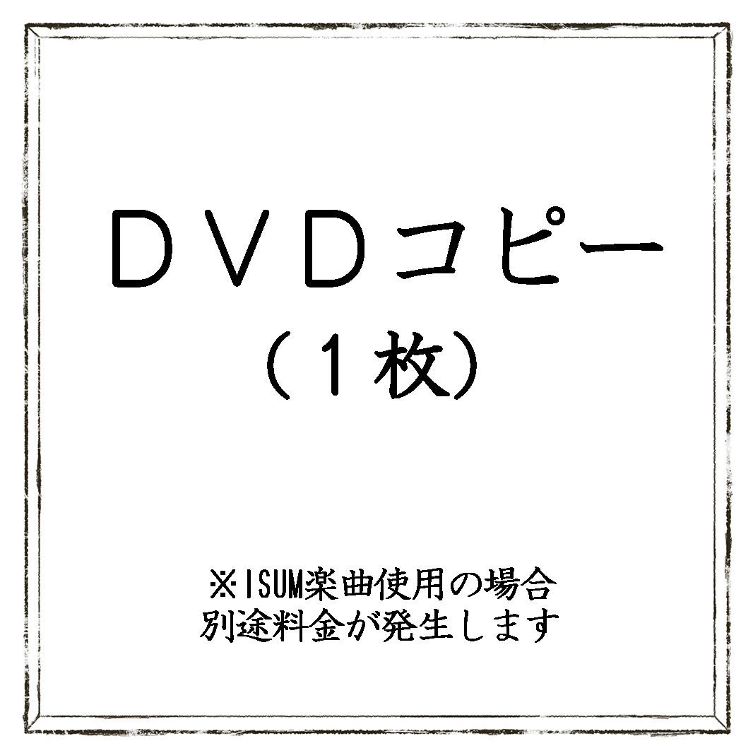 DVDコピー(1枚)
