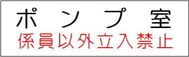 ポンプ室(係員以外立入禁止)G001