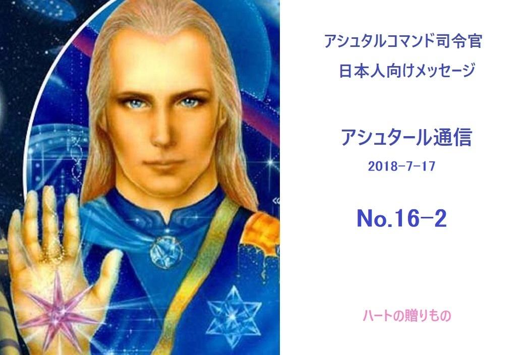 アシュタール通信No.16-2(2018-7-17)