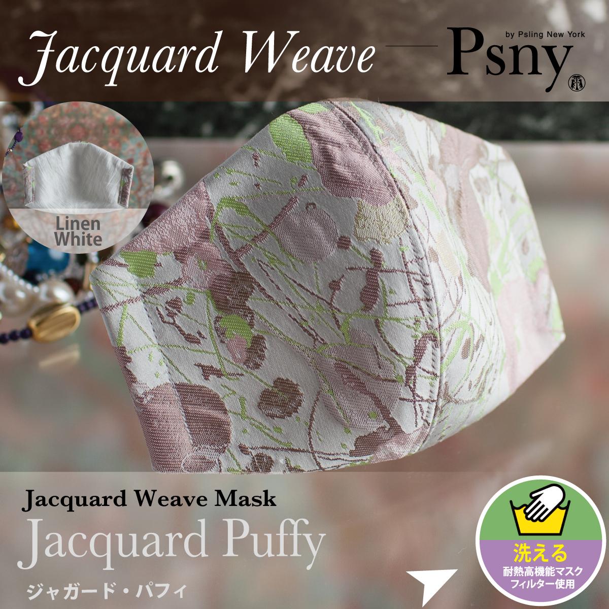 PSNY ジャガード・パフィー 花粉 黄砂 洗える不織布フィルター入り 立体 大人用 マスク 送料無料 FJ1