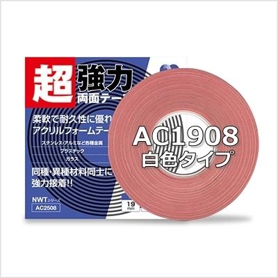 アクリルフォーム高強度両面テープ AC1908/白色タイプ