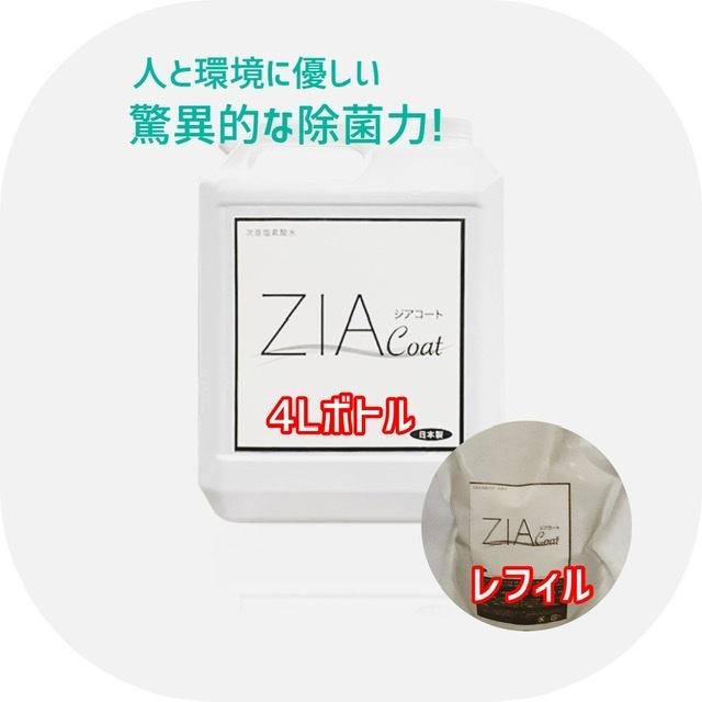 ジアコート(200ppm) 超除菌 消臭 4Lボトル