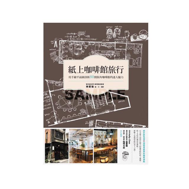 台湾本 紙上咖啡館旅行