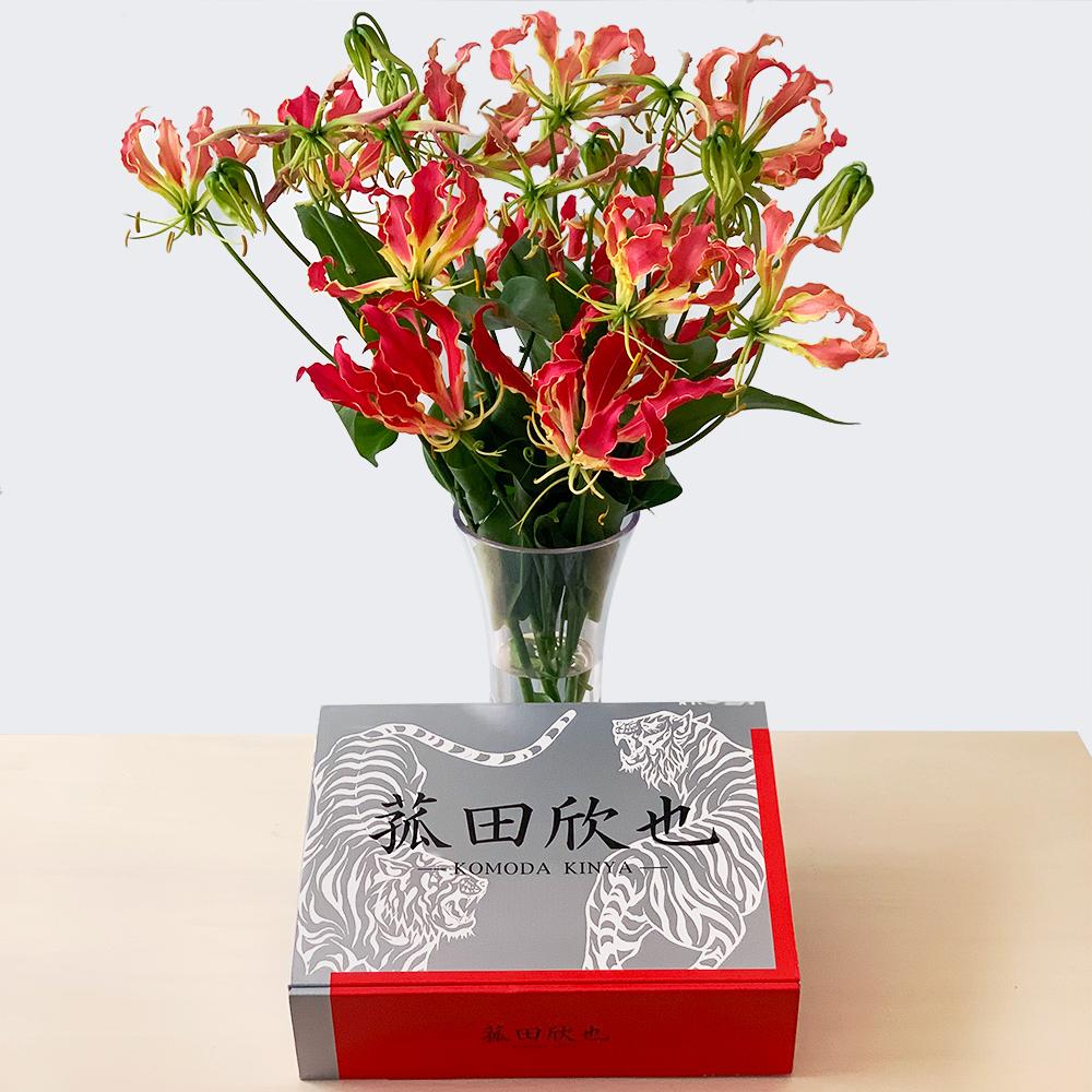 【菰田欣也 監修】料理とお花を楽しむ 中華7パックセット【送料込】