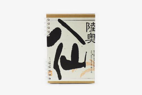 陸奥八仙 / 特別純米酒