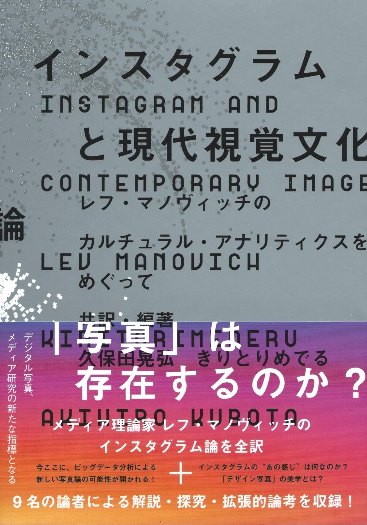 インスタグラムと現代視覚文化論——レフ・マノヴィッチのカルチュラル・アナリティクスをめぐって