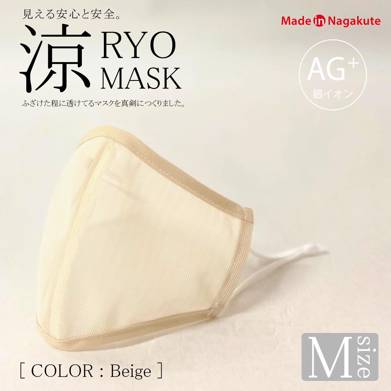 涼マスク / BEIGE / Mサイズ / 高機能フィルター30枚付