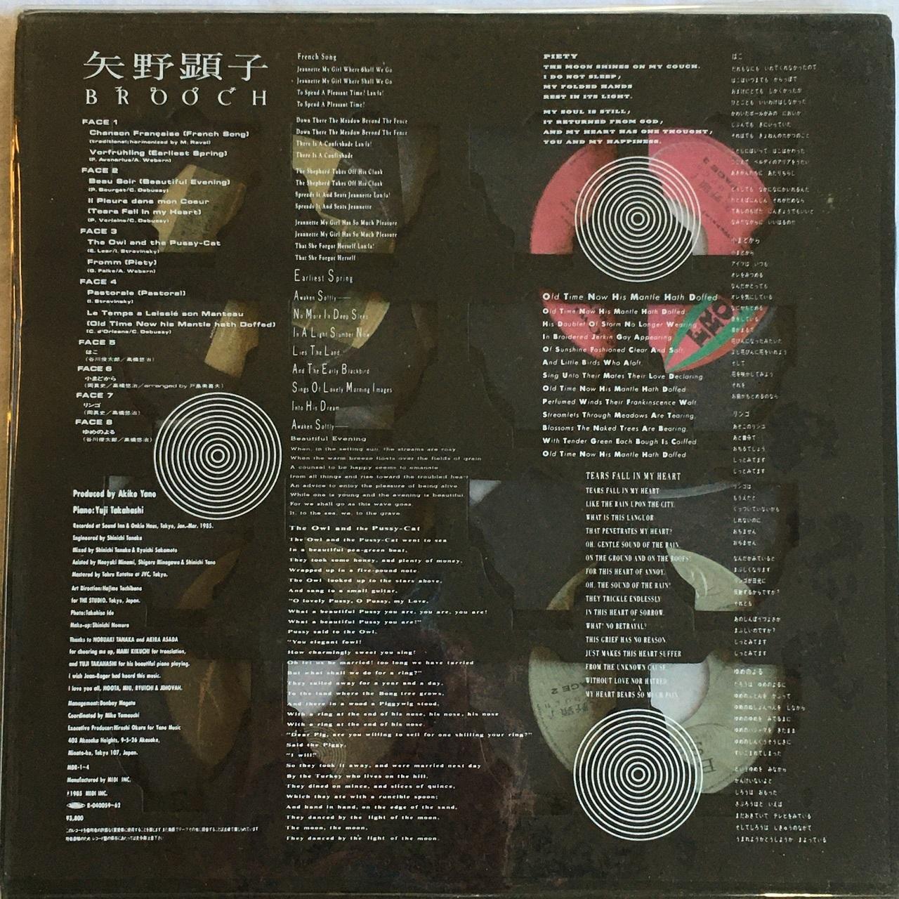 【7inch x4・国内盤】矢野顕子 / ブロウチ (自主制作盤)