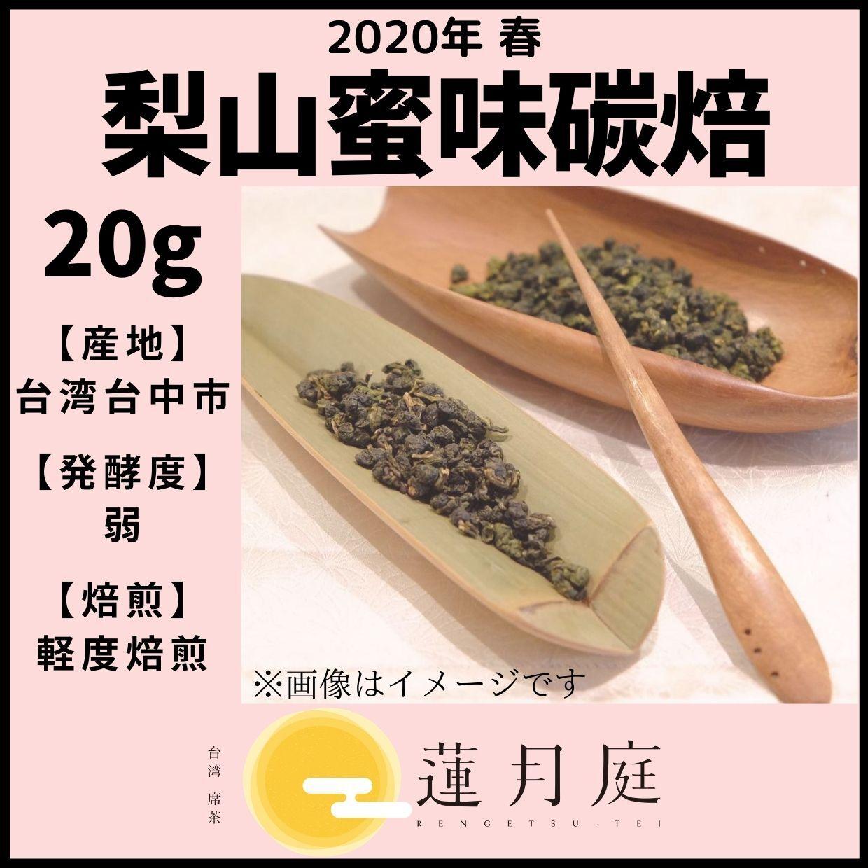 【2020年 春】梨山蜜味碳焙 20g