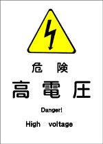 JIS安全標識 警告 300×225