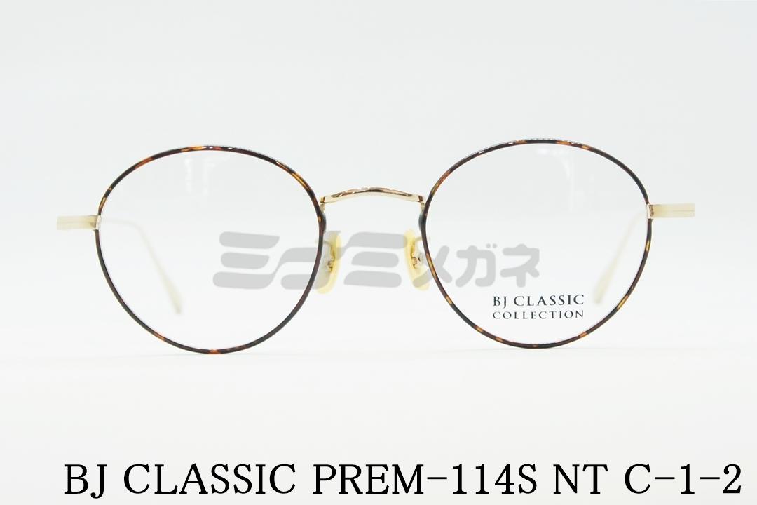 【石原さとみさん着用モデル】BJ CLASSIC(BJクラシック)PREM-114S NT C-1-2