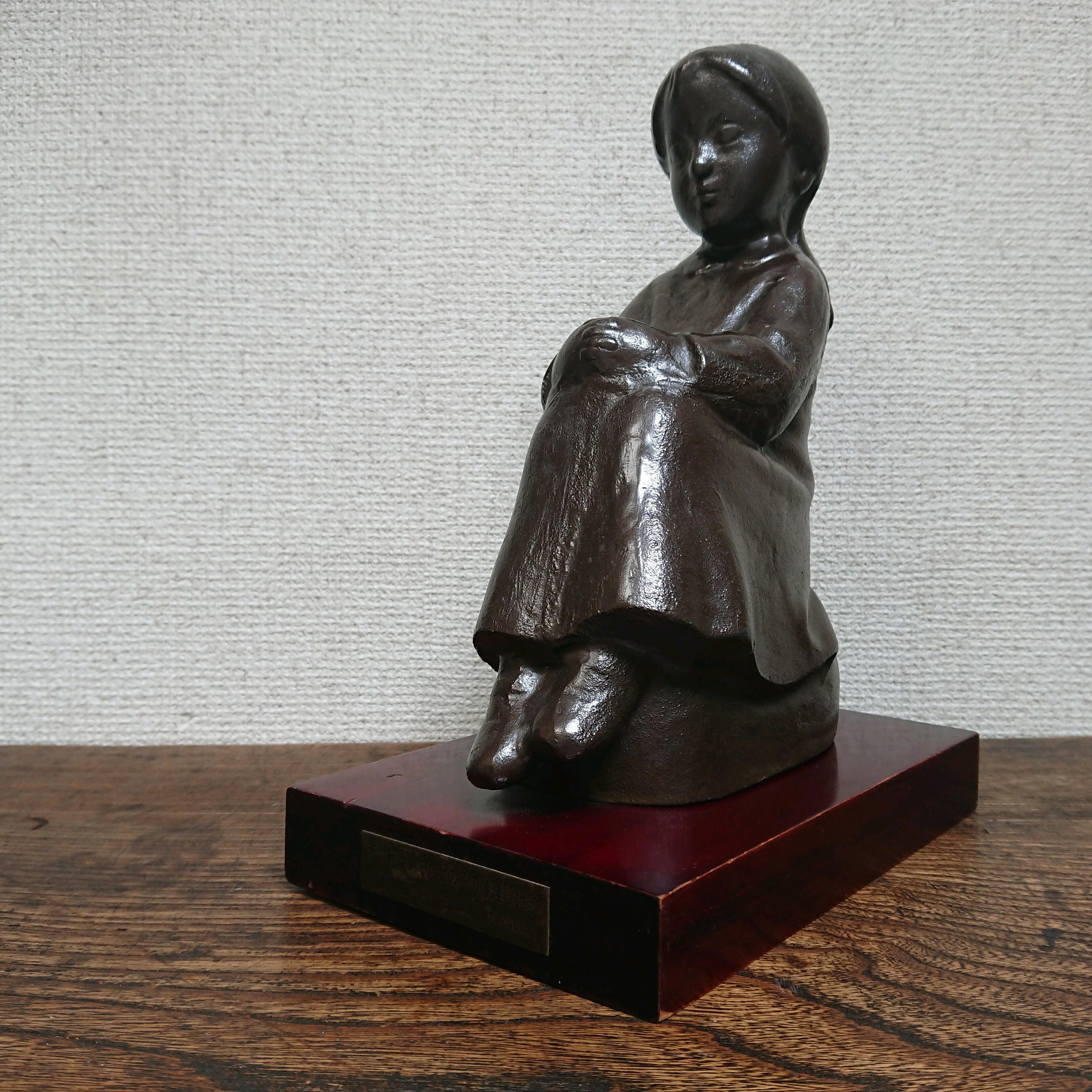 彫刻家 山本正道作 赤い靴はいてた女の子像 建設記念 ブロンズ像 限定 71/999 オブジェ 横浜山下公園 童謡