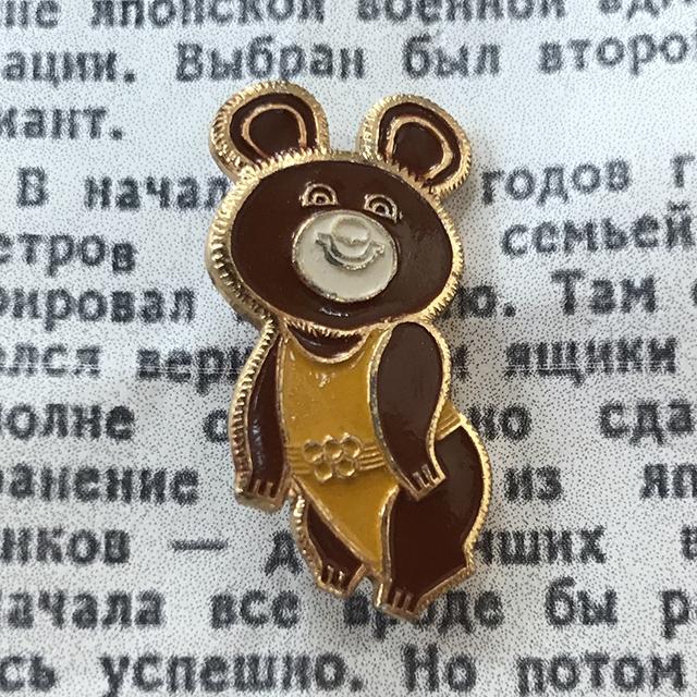 【ロシア】 こぐまのミーシャ (No.23 黄) ヴィンテージバッチ USSR 旧ソ連