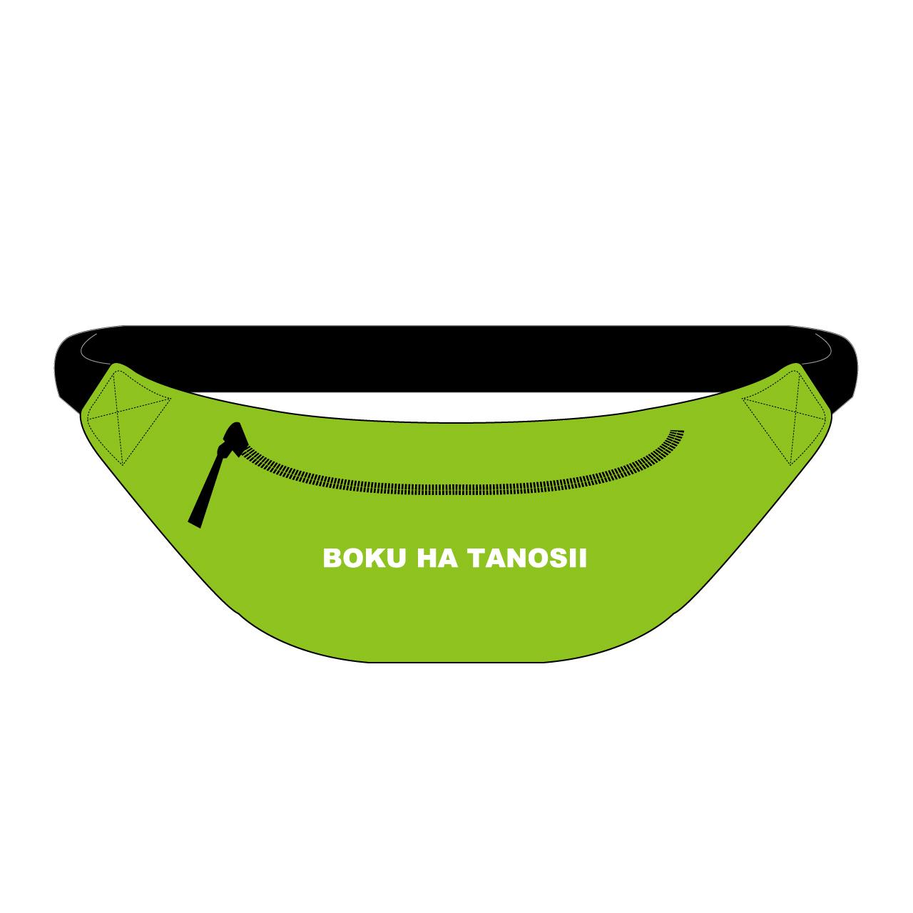 "BOKU HA TANOSII / ボクタノウエストBAG  ""Lime Green"""