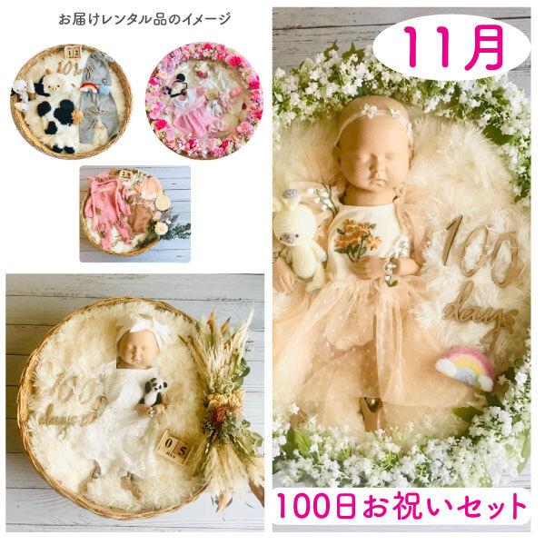 100日記念お祝い♡かすみ草リースコーデセット<11月撮影のお客様ご予約枠>