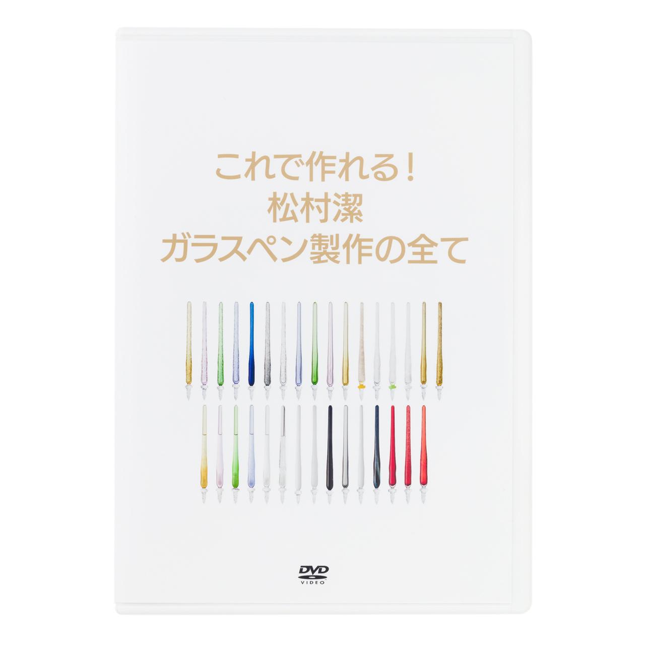 これで作れる! 松村潔 ガラスペン製作の全て DVD(2枚組)
