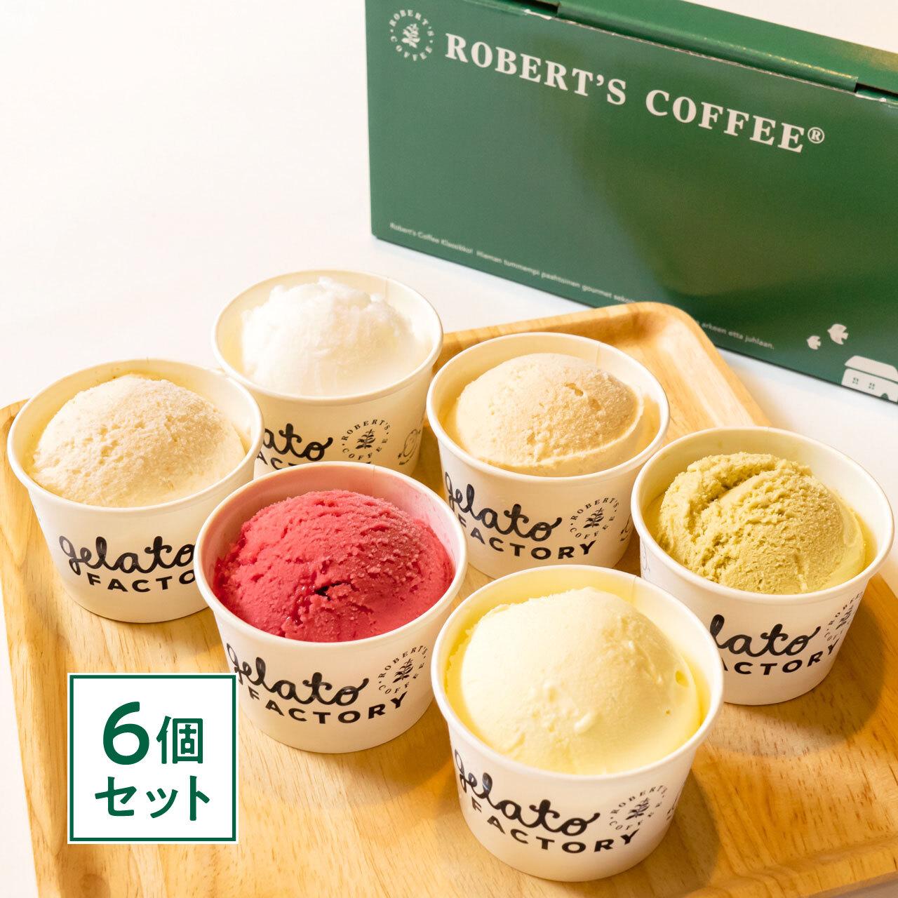 【期間限定】ロバーツコーヒージェラートファクトリー ジェラート6種類セット 6個入(6種×各1個)