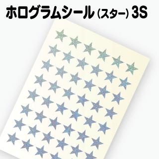 【ホログラム スターシール 】3S(1.35cm×1.3cm)