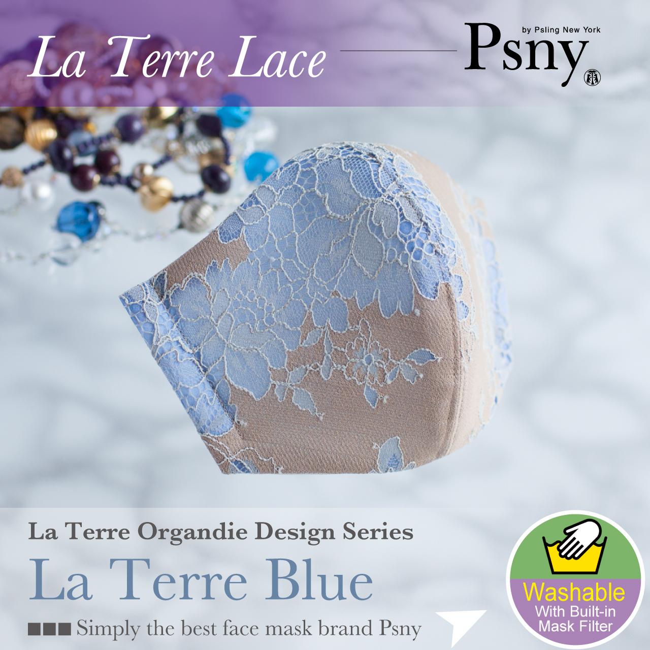 PSNY 送料無料 夏 レース ブルー・ベージュ 人気 美人 美しい 清潔感 花粉 黄砂 不織布フィルター入り 地球 立体 美しい 大人用 おとな ますく シルク・インナー マスク ラテール-LT1