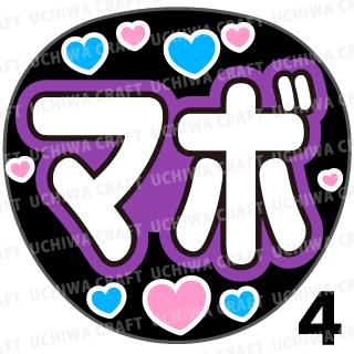 【プリントシール】【TOKIO/松岡昌宏】『マボ』コンサートやライブに!手作り応援うちわでファンサをもらおう!!!