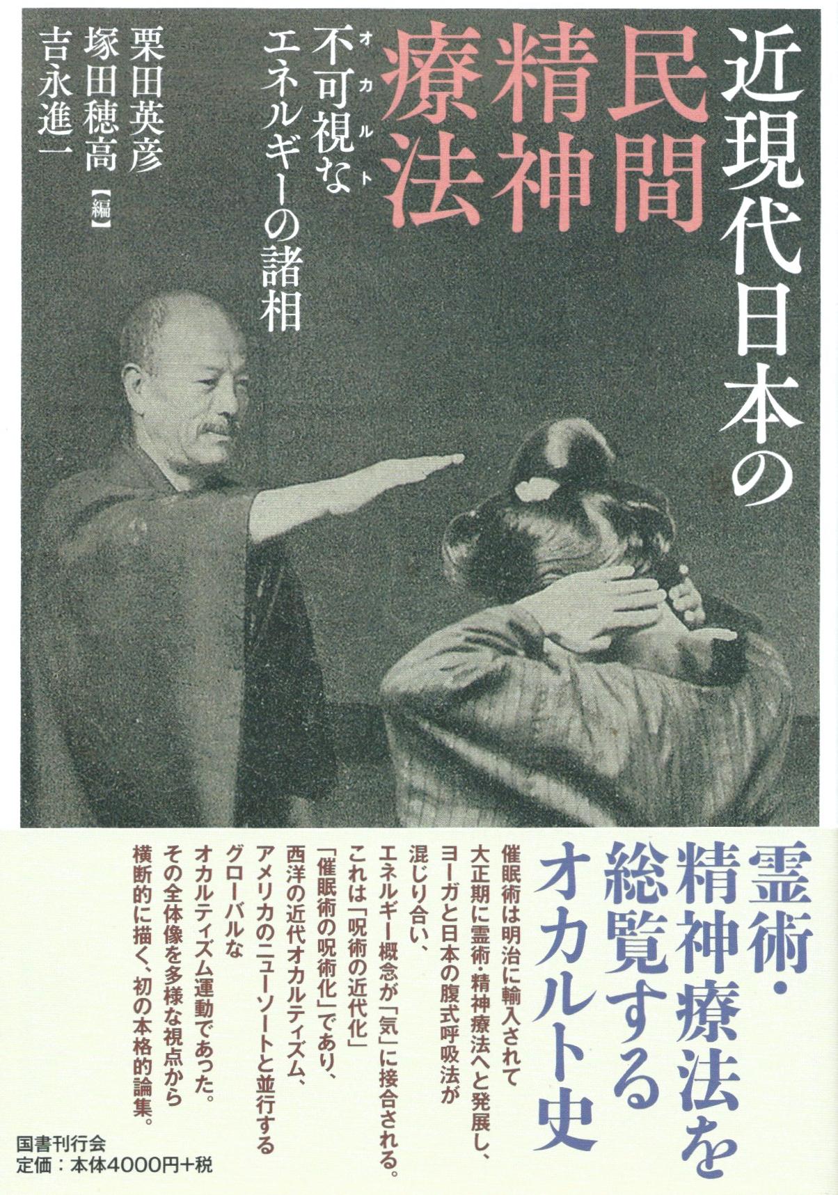 近現代日本の民間精神療法 不可視な(オカルト)エネルギーの諸相