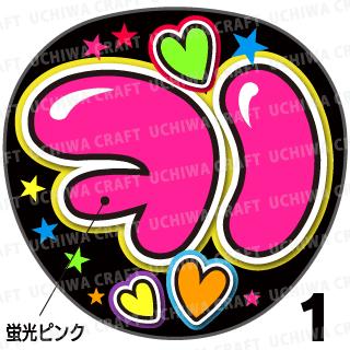 【蛍光プリントシール】【SHINee(シャイニー)/キー】『키』 K-POPのコンサートやツアーに!手作り応援うちわでファンサをもらおう!!!