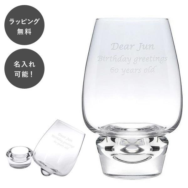 名入れ ワインブラー ワイングラス ぐらぐら回転スワリング効果 tu-0278