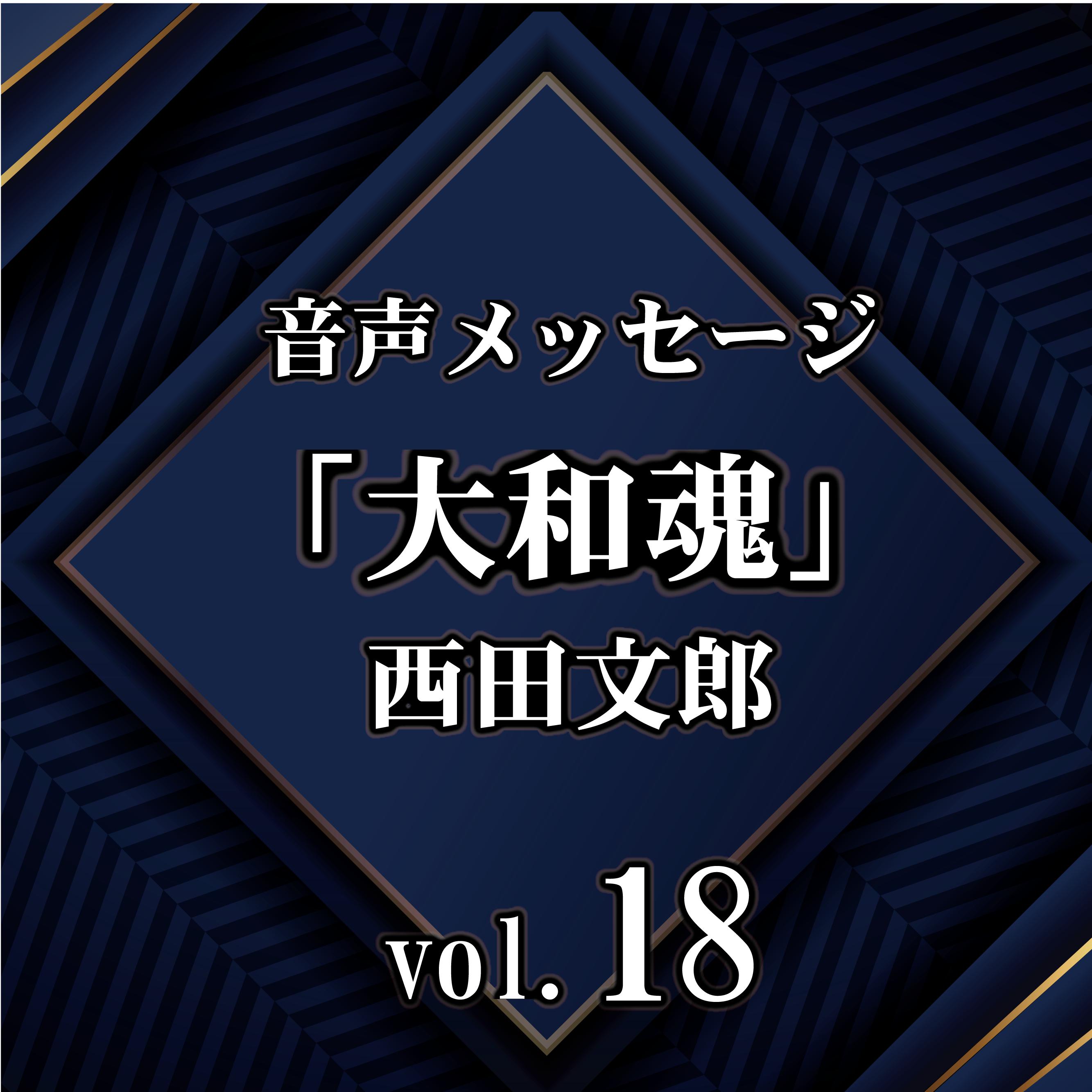 西田文郎 音声メッセージvol.18『大和魂』