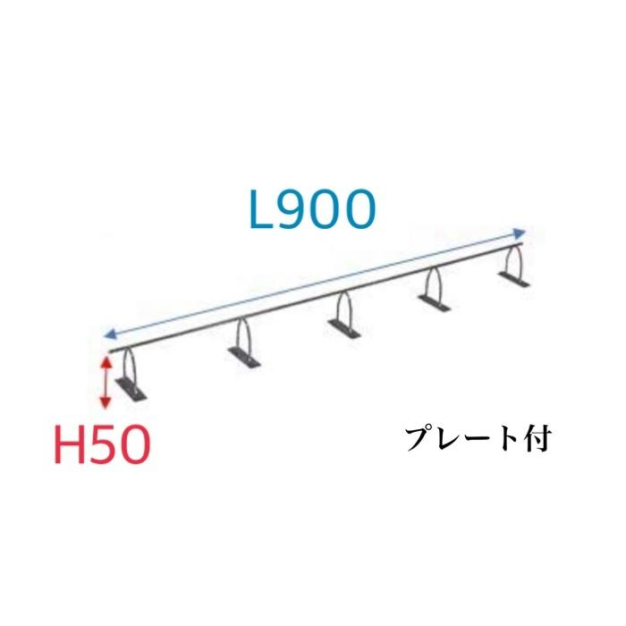 バー型スペーサー プレート付 (H50×W900 100個入)