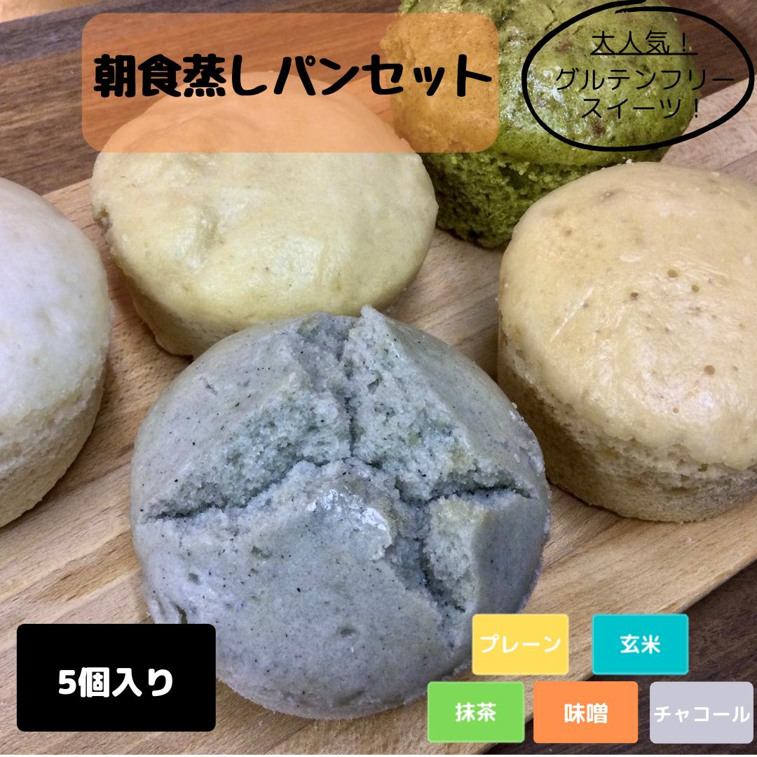 米粉蒸しパン5種【朝食蒸しパンセット】(5個入り)(プレーン・玄米・味噌・チャコール・抹茶)
