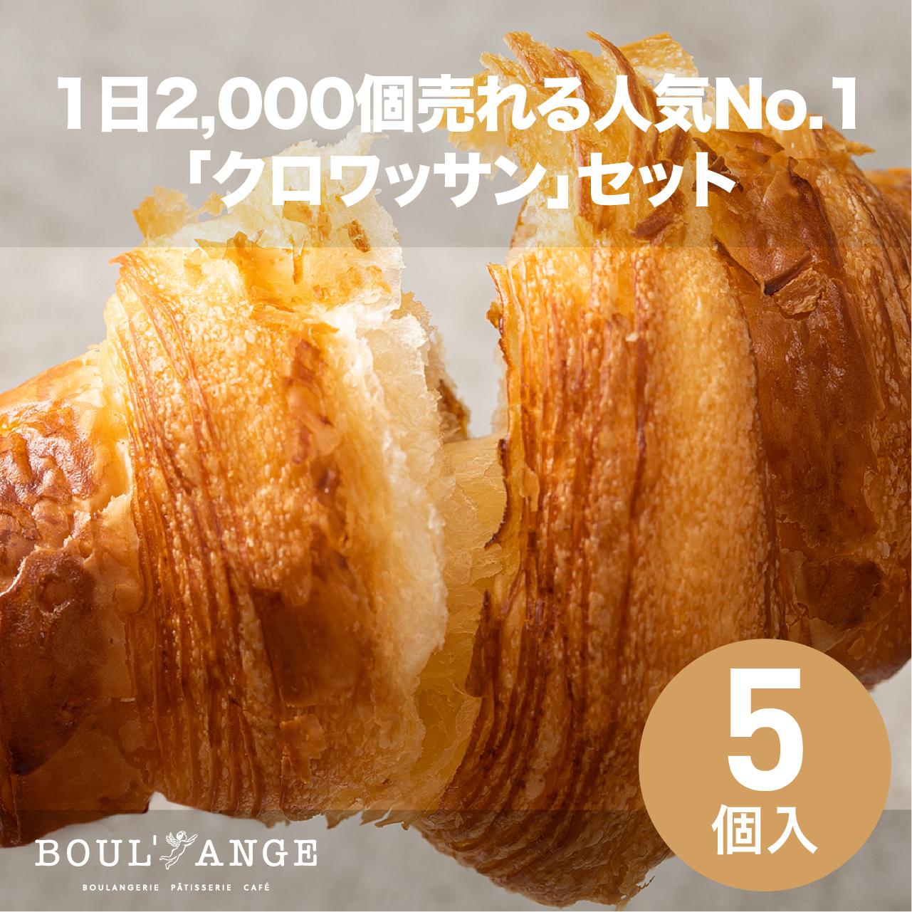 【BOUL'ANGE】<1ヶ月に6万個売れる人気No.1商品>クロワッサン5個セット(プレーン)