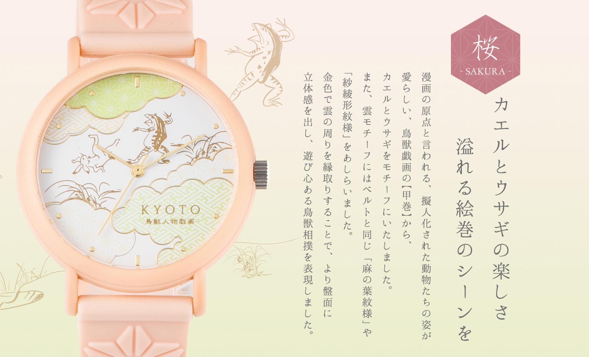 「和の香りがする腕時計ーーKAORU」 KYOTOシリーズ -鳥獣戯画モデル-