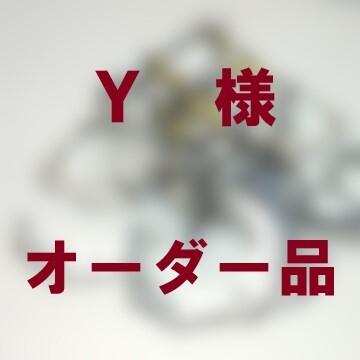 ☆Y様オーダー品☆ (リング)