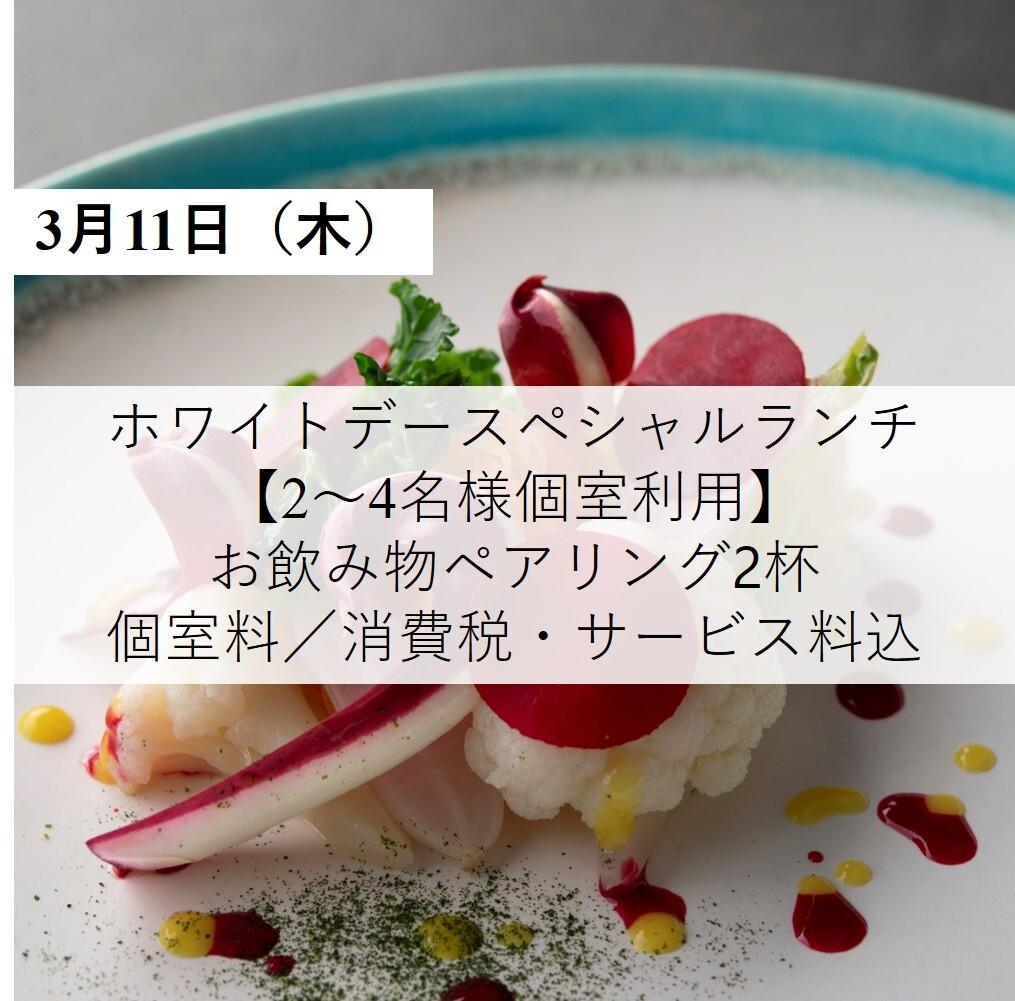 【個室確約】ホワイトデースペシャルランチ 個室利用2~4名様【3月11日(木)】