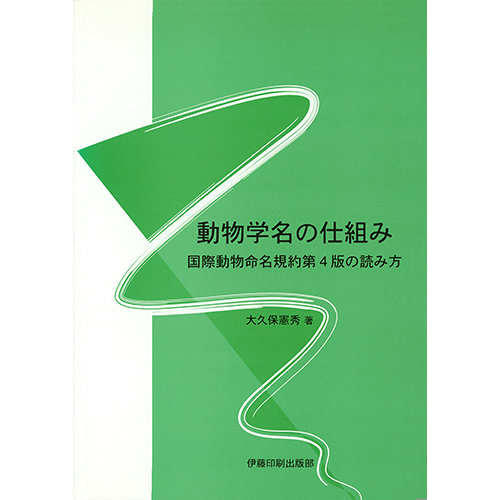 【書籍】動物学名の仕組み 国際動物命名規約第4版の読み方