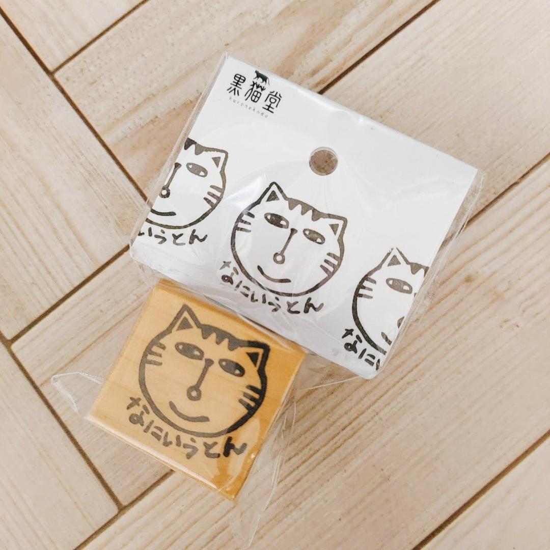 【在庫限り】関西弁ネコ「なにいうとん」