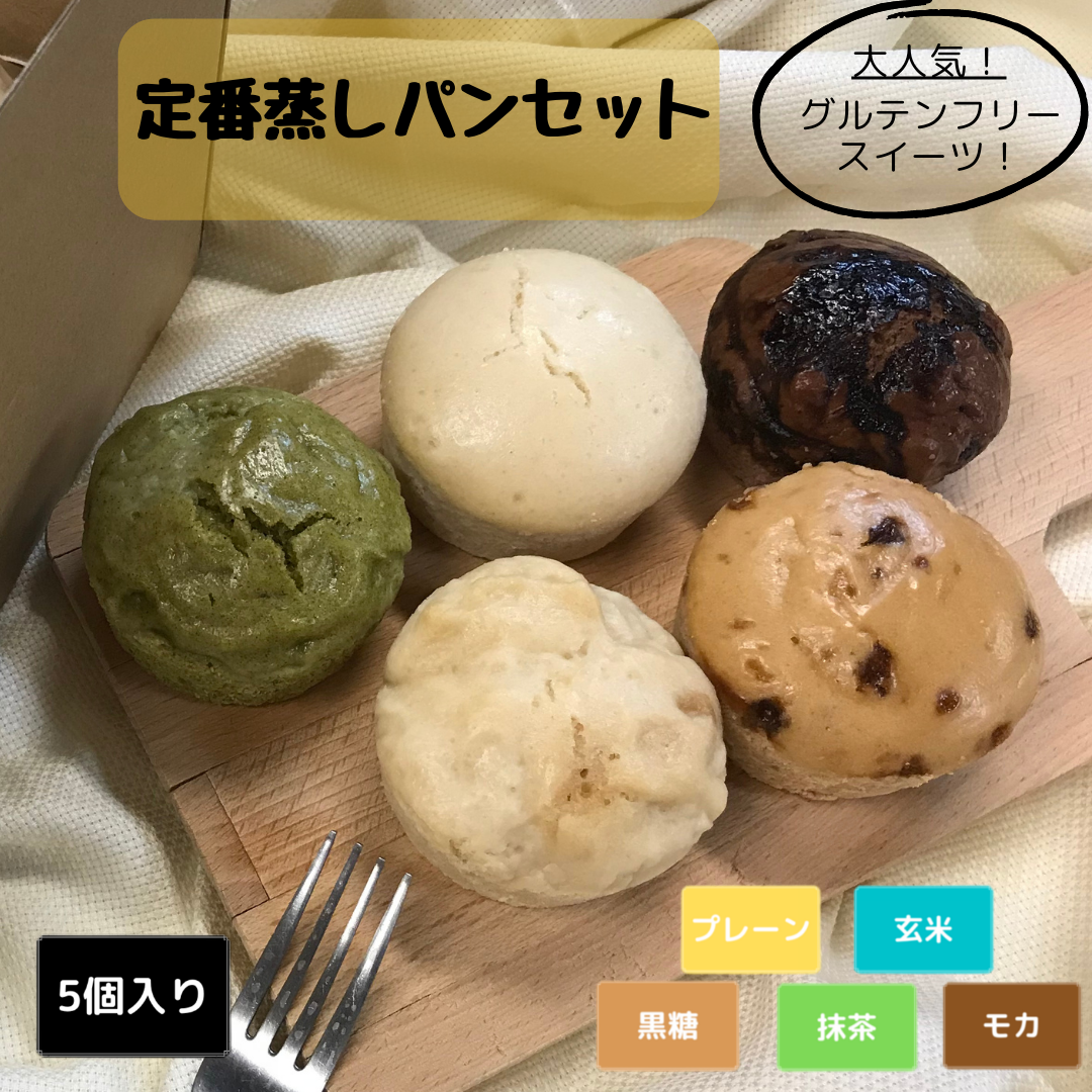 米粉蒸しパン5種【定番セット】(5個入り)(プレーン・玄米・モカ・黒糖・抹茶)