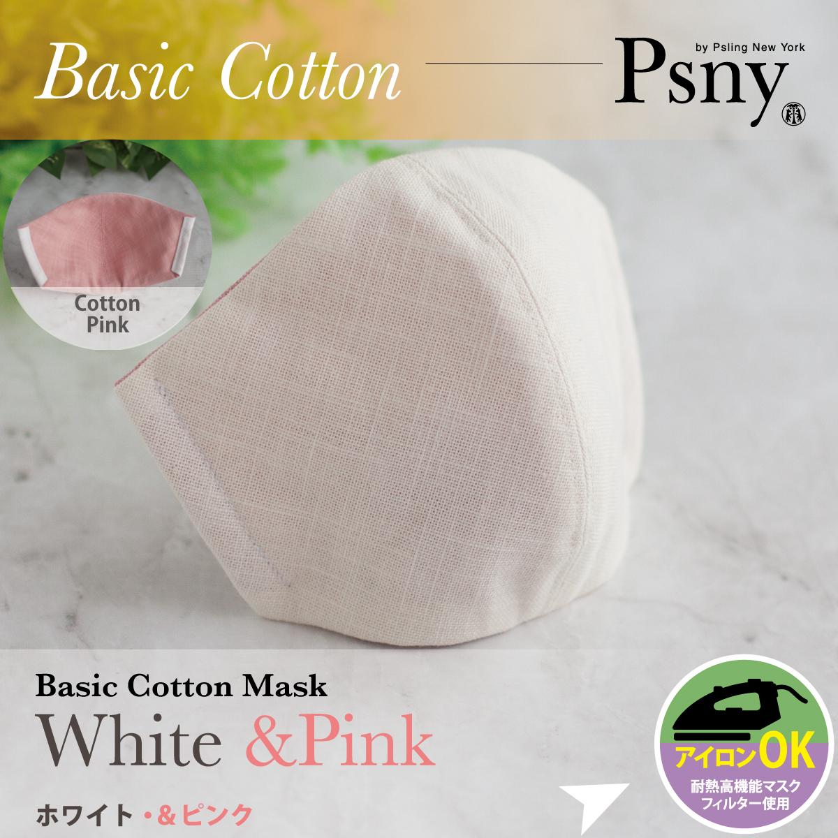PSNY ベーシック コットン・オフホワイト&ピンク 花粉 黄砂 洗える不織布フィルター入り 立体 大人用 CW1 マスク 送料無料 CW1