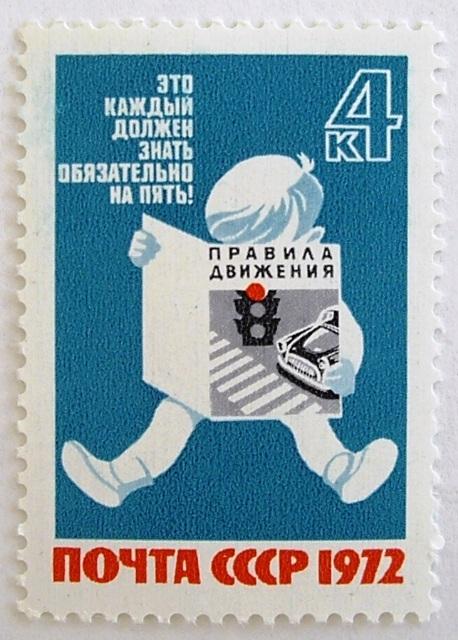 交通安全 / ソビエト 1972