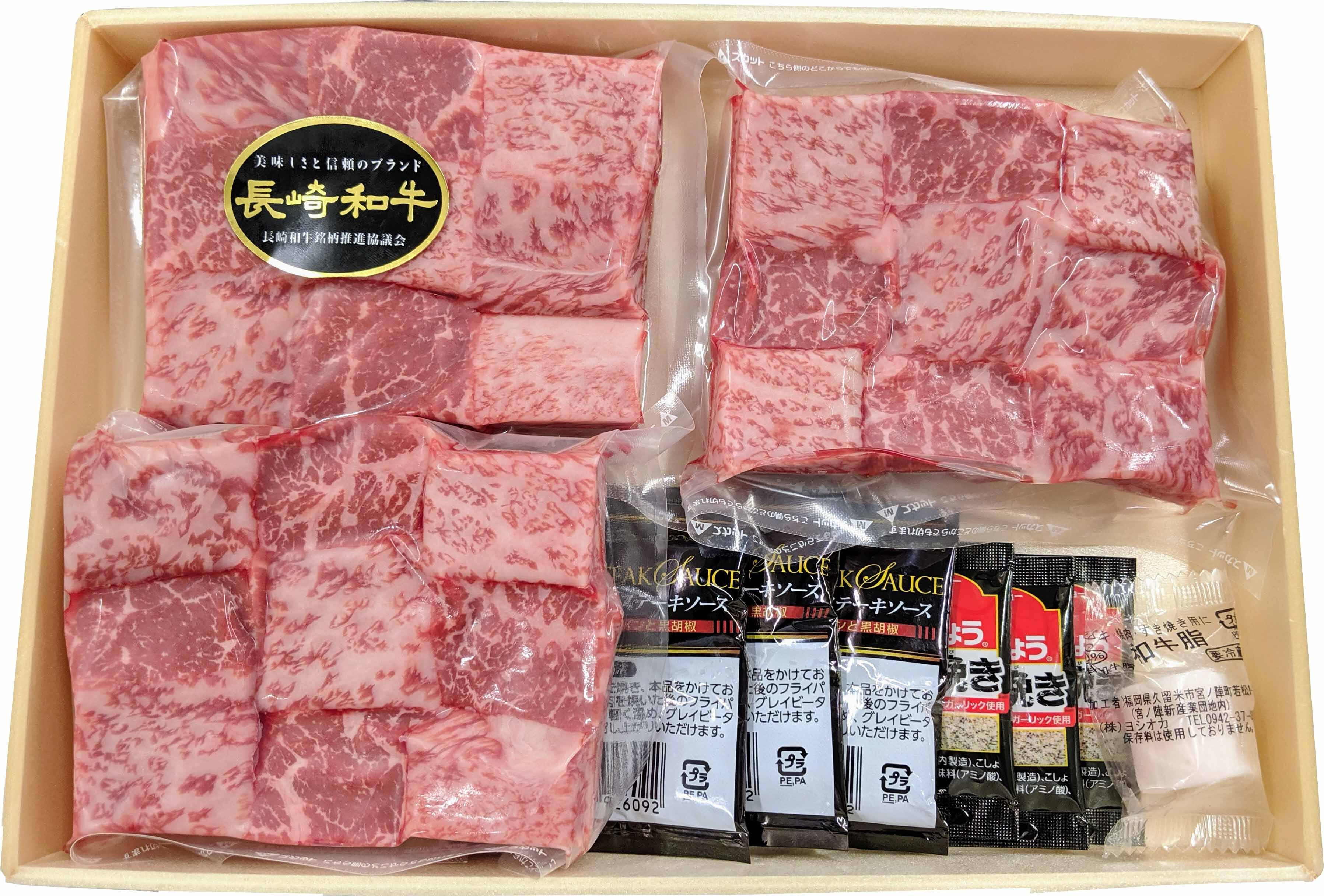 長崎和牛サイコロステーキ130g3パック