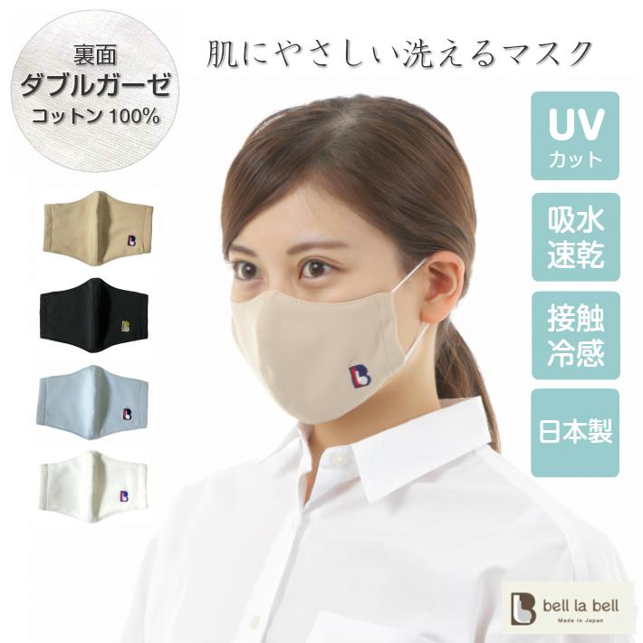 肌に優しく洗える 立体布マスク 肌に優しい  UVカット 防透 吸水速乾 接触冷感   日本製 送料無料(msk-3)