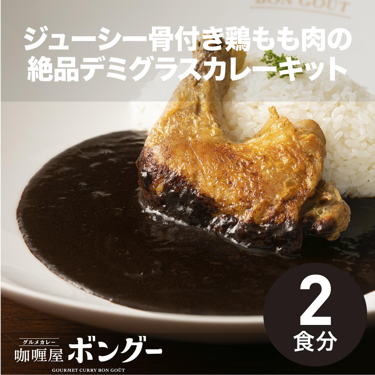 【カリー屋ボングー】 ジューシー骨付き鶏もも肉煮込みの絶品デミグラスカレーキット 2食分(カリー屋ボングー)