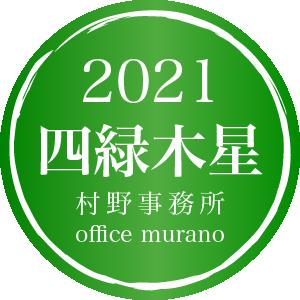 【四緑木星3月生】吉方位表2021年度版【30歳以上用】