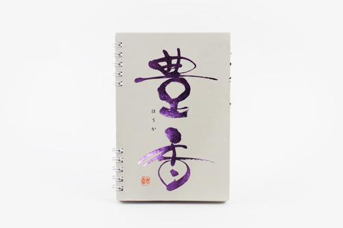 豊香 / 純米原酒 生一本