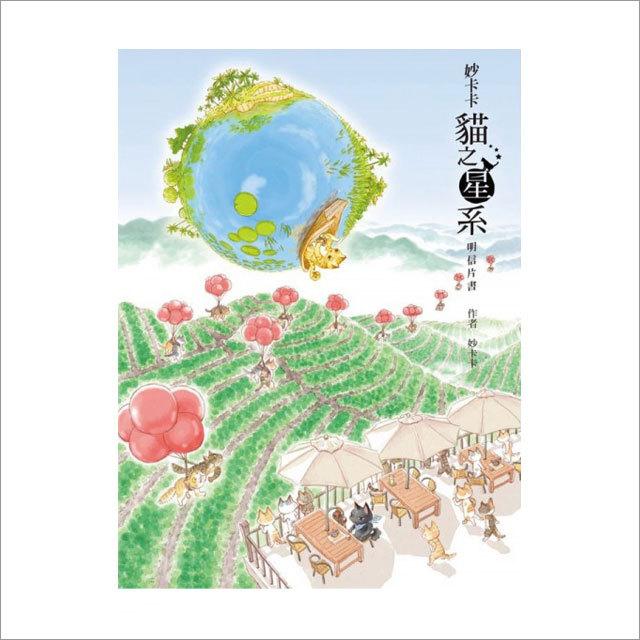 台湾本 妙卡卡 貓之星系(明信片書)