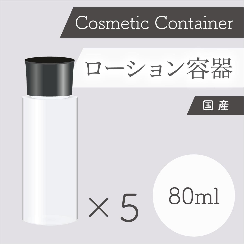 容器 【国産】ローション容器(100ml)5本