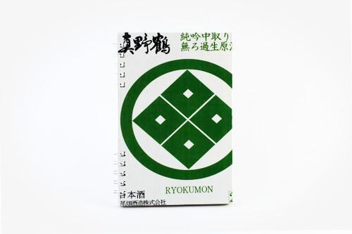 真野鶴 / 緑紋生 純米吟醸中取り無濾過生原酒