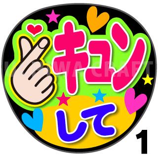 【プリントシール】『キュンして』コンサートやライブ、劇場公演に!手作り応援うちわでファンサをもらおう!!!